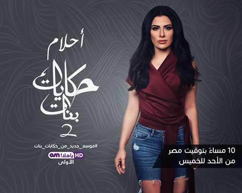 4398b22b5 Saba Mubarak Shoots Her Last Scenes in Hekayat Banat 3